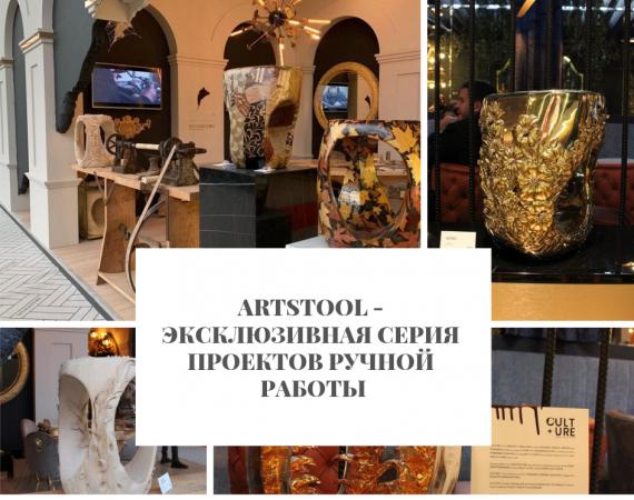 artstool ArtsTool – эксклюзивная серия проектов ручной работы ArtsTool                                                                                570x450