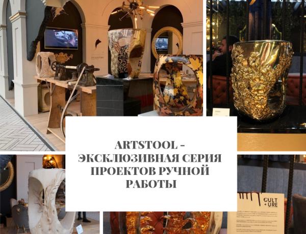 artstool ArtsTool – эксклюзивная серия проектов ручной работы ArtsTool                                                                                600x460