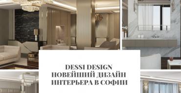 Dessi Design Dessi Design новейший дизайн интерьера в Софии Dessi Design                                                                370x190