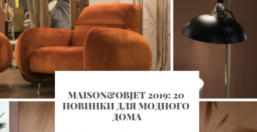 maison et objet Maison et Objet 2019: 20 новинок для модного дома MAISONOBJET 2019  20                                               370x190