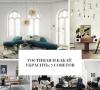 Гостиная Гостиная и как её украсить: 7 советов                                                   7                100x90