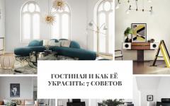 Гостиная Гостиная и как её украсить: 7 советов                                                   7                240x150