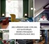 Дизайнерские отели Дизайнерские отели, от которых невозможно оторвать взгляд                                                                                                            100x90