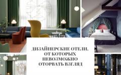 Дизайнерские отели Дизайнерские отели, от которых невозможно оторвать взгляд                                                                                                            240x150