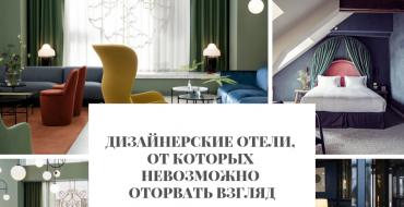 Дизайнерские отели Дизайнерские отели, от которых невозможно оторвать взгляд                                                                                                            370x190