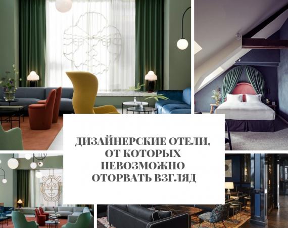 Дизайнерские отели Дизайнерские отели, от которых невозможно оторвать взгляд                                                                                                            570x450