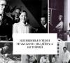 Женщины Женщины в тени мужского дизайна: 6 историй                                                             6                100x90