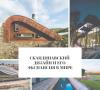 Скандинавский дизайн и его экспансия в мире дизайн Скандинавский дизайн и его экспансия в мире                                                                              100x90