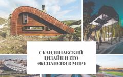Скандинавский дизайн и его экспансия в мире дизайн Скандинавский дизайн и его экспансия в мире                                                                              240x150