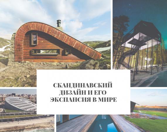 Скандинавский дизайн и его экспансия в мире дизайн Скандинавский дизайн и его экспансия в мире                                                                              570x450
