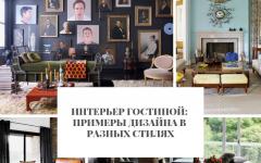 Интерьер Интерьер гостиной: примеры дизайна в разных стилях                                                                                               240x150