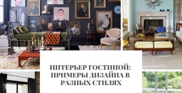 Интерьер Интерьер гостиной: примеры дизайна в разных стилях                                                                                               370x190
