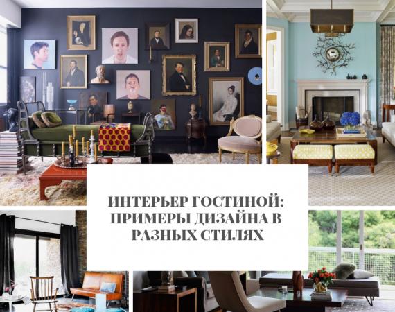 Интерьер Интерьер гостиной: примеры дизайна в разных стилях                                                                                               570x450