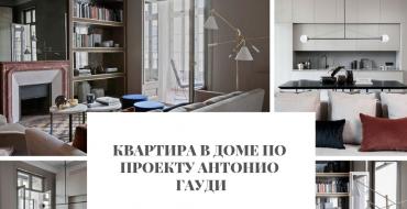 Квартира Квартира в доме по проекту Антонио Гауди                                                                            370x190