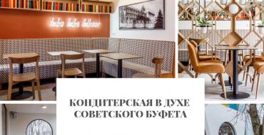 Кондитерская Кондитерская в духе советского буфета                                                                        2 370x190