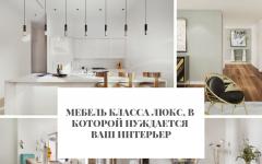 Мебель Мебель класса люкс, в которой нуждается ваш интерьер                                                                                                 240x150