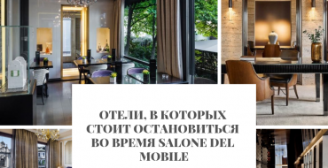 Отели Отели, в которых стоит остановиться во время Salone Del Mobile                                                                                  Salone Del Mobile 370x190