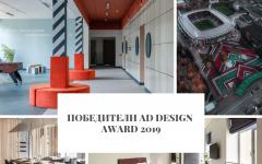 ad design award AD Design Award: Победители 2019                      AD Design Award 2019 240x150