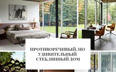 дом Противоречивый, но удивительный стеклянный дом                                                                                   1 240x150