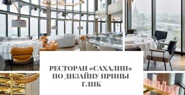 Ресторан Ресторан «Сахалин» по дизайну Ирины Глик                                                                             370x190