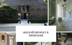 ЖИЛОЙ ПРОЕКТ В МЮНХЕНЕ проект Жилой проект в Мюнхене              2018 2019                                              240x150