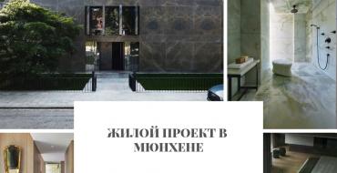 ЖИЛОЙ ПРОЕКТ В МЮНХЕНЕ проект Жилой проект в Мюнхене              2018 2019                                              370x190