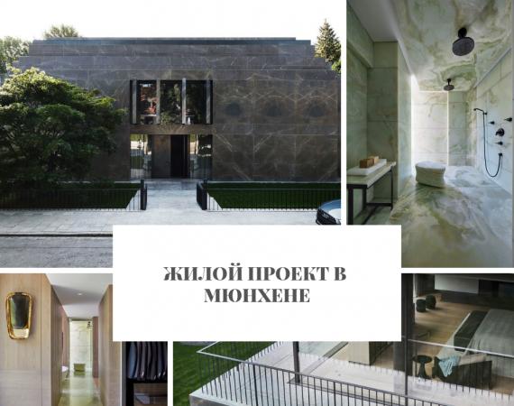 ЖИЛОЙ ПРОЕКТ В МЮНХЕНЕ проект Жилой проект в Мюнхене              2018 2019                                              570x450