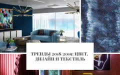 Тренды Тренды 2018/2019: цвет, дизайн и текстиль              2018 2019                                            4 240x150