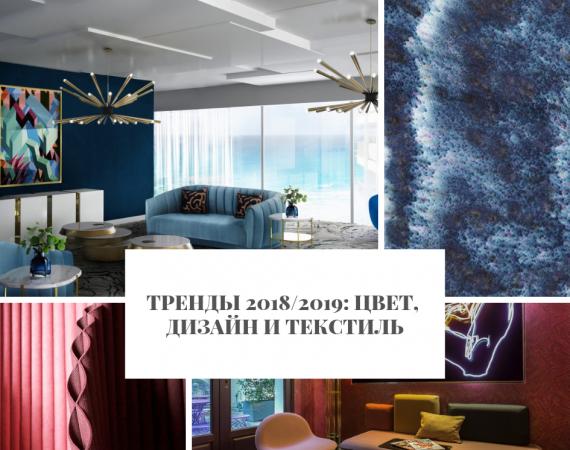 Тренды Тренды 2018/2019: цвет, дизайн и текстиль              2018 2019                                            4 570x450