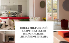 Цвета Цвета миланской квартиры были вдохновлены дизайном дивана                                                                 1 240x150