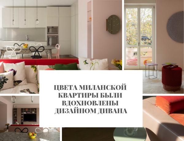 Цвета Цвета миланской квартиры были вдохновлены дизайном дивана                                                                 1 600x460