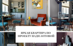 [object object] Яркая квартира по проекту Нади Зотовой                                                                         240x150