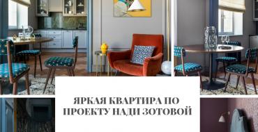 [object object] Яркая квартира по проекту Нади Зотовой                                                                         370x190