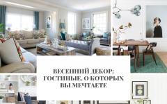Весенний Весенний декор: гостиные, о которых вы мечтаете                                                                                       240x150