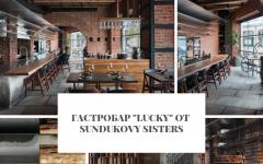"Гастробар Гастробар ""Lucky"" от Sundukovy Sisters                     Lucky       Sundukovy Sisters 1 240x150"