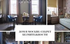 Дом Дом в Москве: Секрет безмятежности                                                                 240x150