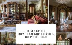 Дом Дом в стиле французского шато в Подмосковье                                                                                  240x150