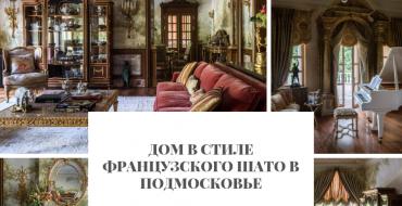 Дом Дом в стиле французского шато в Подмосковье                                                                                  370x190
