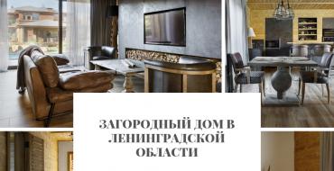 Загородный дом Загородный дом в Ленинградской области                                                                          370x190