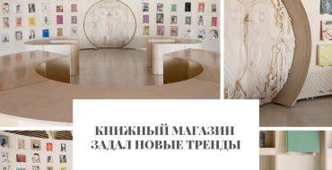 магазин Книжныймагазин задал новые тренды                                                                    370x190