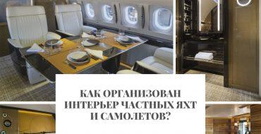 интерьер Как организован интерьер частных яхт и самолетов?                                                                                             370x190