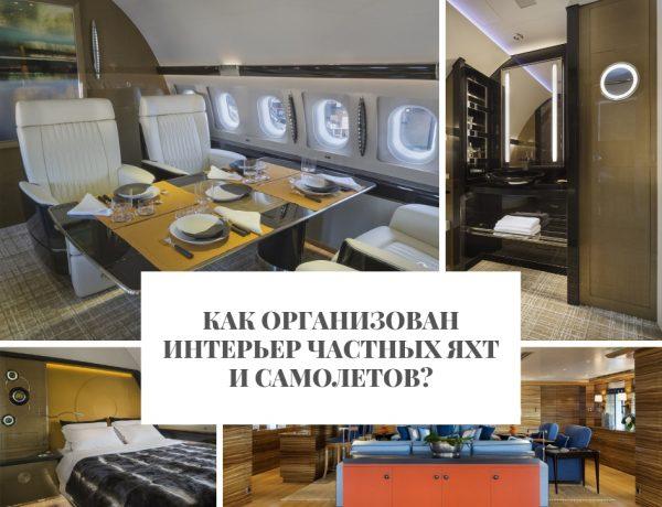 интерьер Как организован интерьер частных яхт и самолетов?                                                                                             600x460