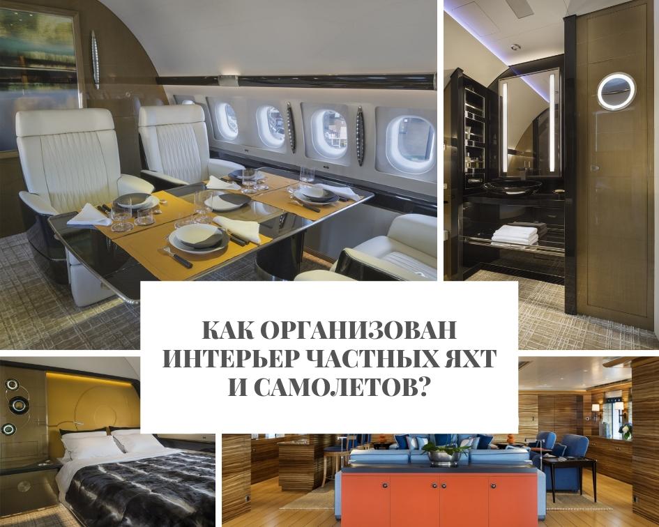 интерьер Как организован интерьер частных яхт и самолетов?