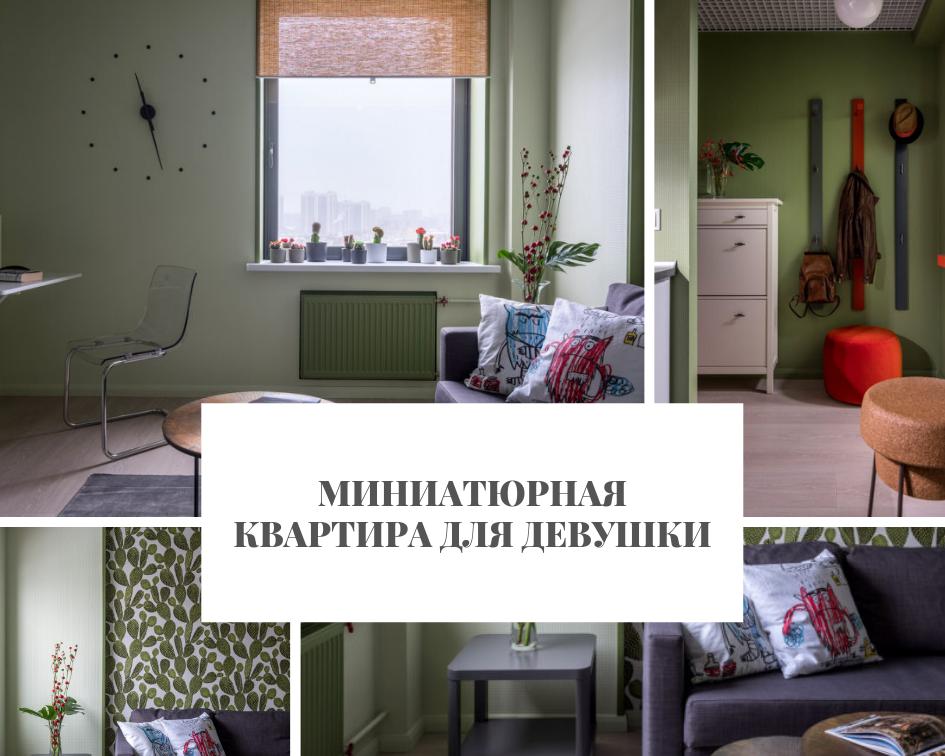 Миниатюрная квартира Миниатюрная квартира для девушки