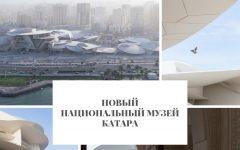 музей Новый Национальный музей Катара                                                                   240x150