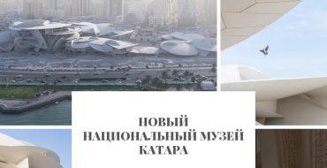 музей Новый Национальный музей Катара                                                                   370x190