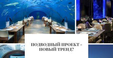 проект Подводный проект – новый тренд?                                                        370x190