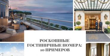 Роскошные Роскошные гостиничные номера: 10 примеров                                                         10                  370x190