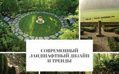 Современный ландшафтный дизайн и тренды Ландшафтный дизайн Современный ландшафтный дизайн и тренды                                                                                  240x150