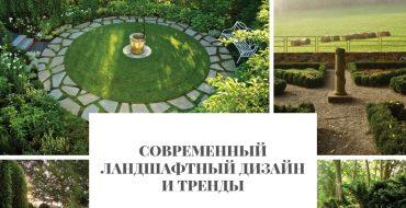 Современный ландшафтный дизайн и тренды Ландшафтный дизайн Современный ландшафтный дизайн и тренды                                                                                  370x190
